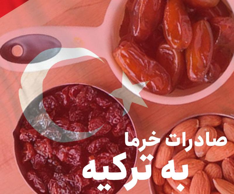 صادرات خرما به ترکیه